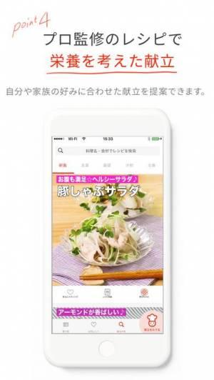 iPhone、iPadアプリ「最長1週間の献立が簡単に作れるme:new(ミーニュー)」のスクリーンショット 4枚目