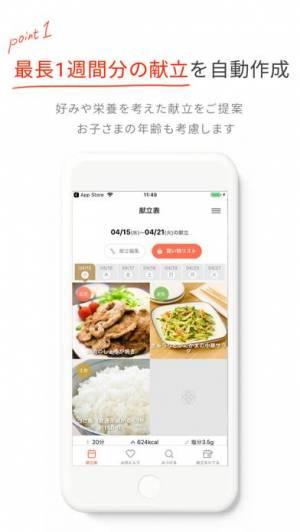 iPhone、iPadアプリ「最長1週間の献立が簡単に作れるme:new(ミーニュー)」のスクリーンショット 1枚目