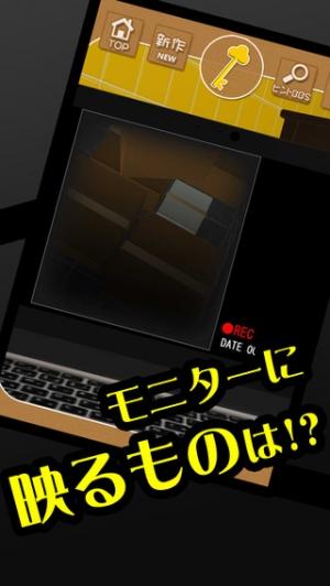 iPhone、iPadアプリ「脱出ゲーム 新卒スパイのOJT」のスクリーンショット 4枚目