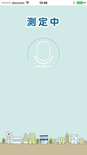 iPhone、iPadアプリ「声で気分測定」のスクリーンショット 3枚目