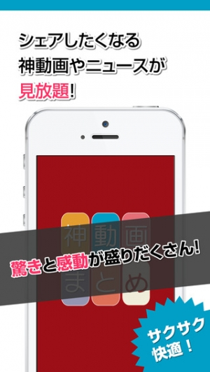 iPhone、iPadアプリ「シェアしたくなる神動画まとめ」のスクリーンショット 1枚目