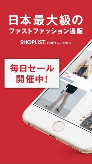 iPhone、iPadアプリ「SHOPLIST(ショップリスト)-ファッション通販」のスクリーンショット 1枚目