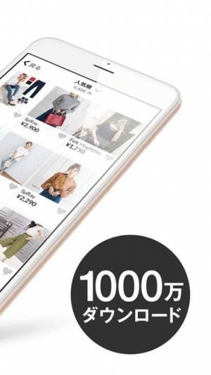 iPhone、iPadアプリ「SHOPLIST(ショップリスト)-ファッション通販」のスクリーンショット 2枚目