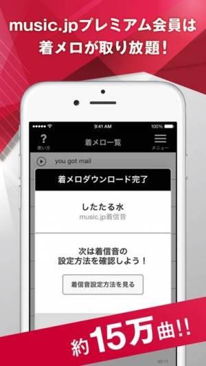 iPhone、iPadアプリ「music.jp着信音ツール」のスクリーンショット 2枚目