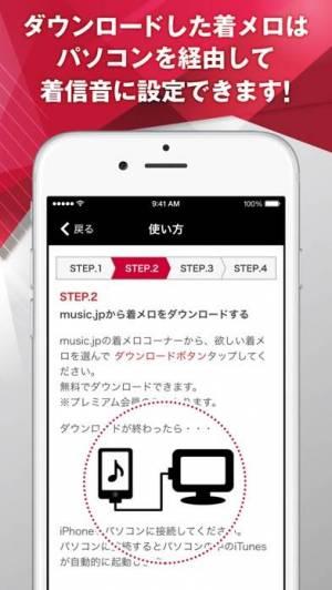 iPhone、iPadアプリ「music.jp着信音ツール」のスクリーンショット 3枚目