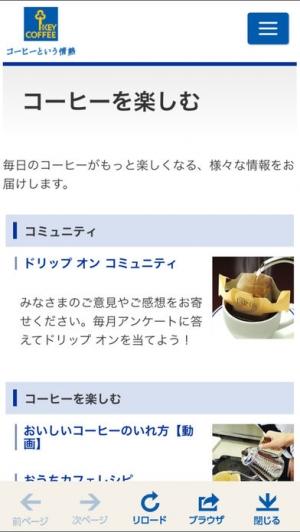 iPhone、iPadアプリ「キーコーヒーファンクラブ ~コーヒーをもっと楽しくお得に!」のスクリーンショット 4枚目