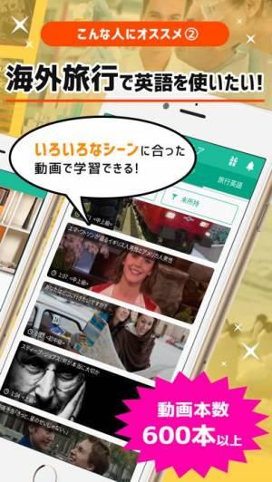 iPhone、iPadアプリ「きこえ〜ご 生きた英語を楽しくリスニング!」のスクリーンショット 3枚目