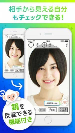 iPhone、iPadアプリ「Smartミラー【鏡】 〜身だしなみをアプリでチェック!自撮りやセルフィの前に〜」のスクリーンショット 2枚目