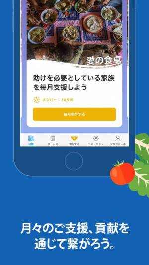 iPhone、iPadアプリ「ShareTheMeal」のスクリーンショット 4枚目