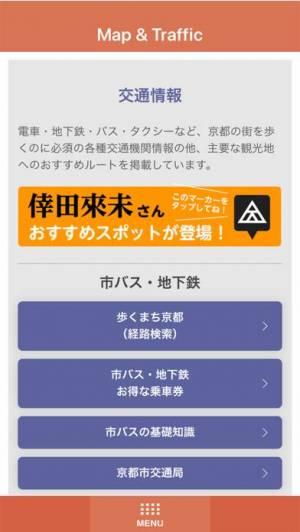iPhone、iPadアプリ「Hello KYOTO -京都市公式アプリで京都を身近に」のスクリーンショット 4枚目