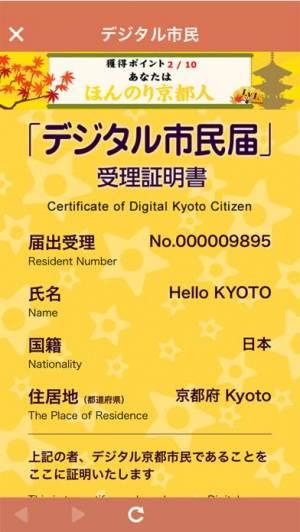 iPhone、iPadアプリ「Hello KYOTO -京都市公式アプリで京都を身近に」のスクリーンショット 3枚目