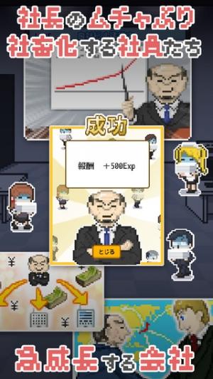 iPhone、iPadアプリ「社畜の人生 ~ もう限界かもしれない ~」のスクリーンショット 2枚目