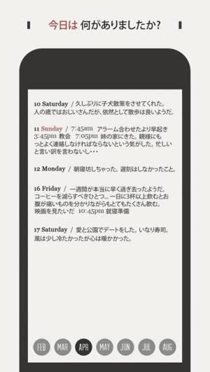iPhone、iPadアプリ「DayGram」のスクリーンショット 3枚目