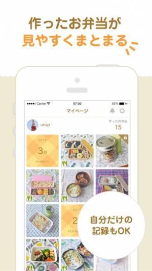 iPhone、iPadアプリ「みんなのお弁当 by クックパッド」のスクリーンショット 2枚目