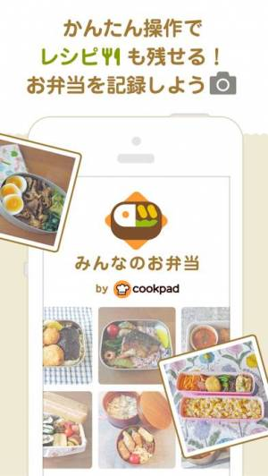 iPhone、iPadアプリ「みんなのお弁当 by クックパッド」のスクリーンショット 1枚目