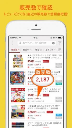 iPhone、iPadアプリ「ラクワリ-楽天市場の割引情報をリアルタイムで検索」のスクリーンショット 3枚目