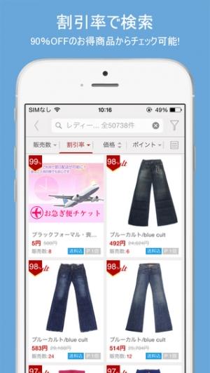 iPhone、iPadアプリ「ラクワリ-楽天市場の割引情報をリアルタイムで検索」のスクリーンショット 1枚目