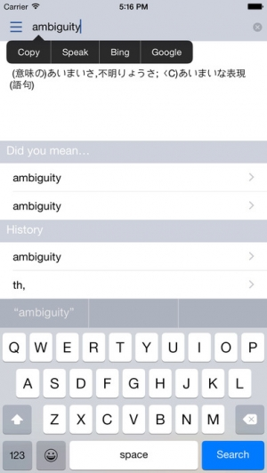iPhone、iPadアプリ「すぐひける辞書」のスクリーンショット 1枚目