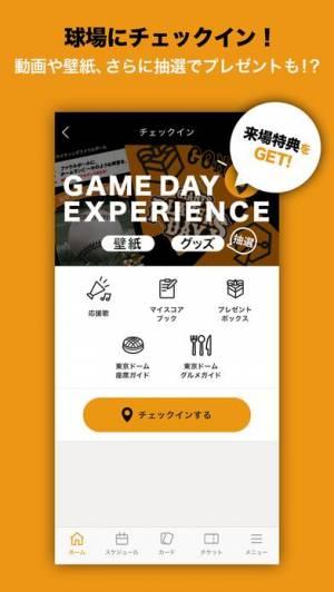 iPhone、iPadアプリ「ジャイアンツ・ゲームデー」のスクリーンショット 2枚目