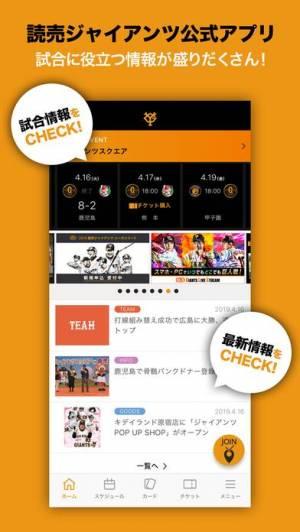 iPhone、iPadアプリ「ジャイアンツ・ゲームデー」のスクリーンショット 1枚目