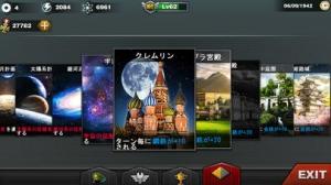 iPhone、iPadアプリ「世界の覇者3」のスクリーンショット 4枚目