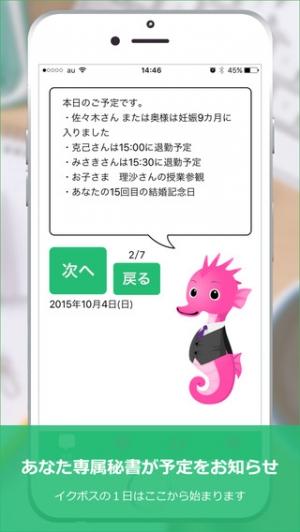 iPhone、iPadアプリ「イクボス」のスクリーンショット 3枚目