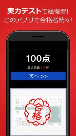 iPhone、iPadアプリ「仮免・仮免許問題集 仮免学科試験」のスクリーンショット 4枚目