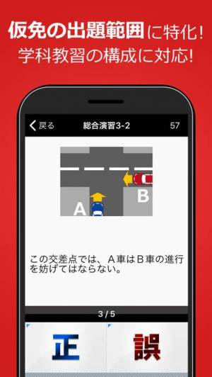 iPhone、iPadアプリ「仮免・仮免許問題集 仮免学科試験」のスクリーンショット 2枚目