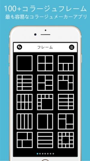 iPhone、iPadアプリ「簡単写真コラージュメーカー - 家族、ウェディングや雑誌フォトフレーム編集者」のスクリーンショット 2枚目