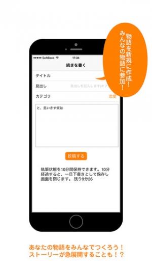 iPhone、iPadアプリ「のべる」のスクリーンショット 3枚目