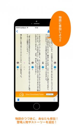 iPhone、iPadアプリ「のべる」のスクリーンショット 2枚目