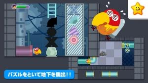 iPhone、iPadアプリ「キョロちゃん大冒険 無料知育ゲームアプリ」のスクリーンショット 3枚目