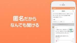 iPhone、iPadアプリ「教えて!goo お悩み相談で解決できる匿名Q&Aアプリ」のスクリーンショット 4枚目