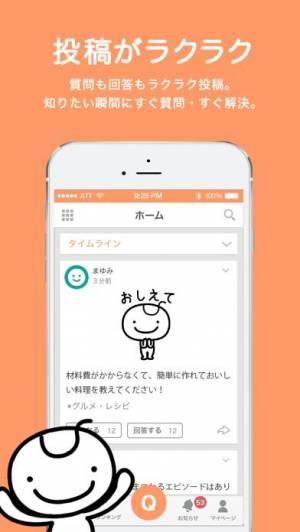 iPhone、iPadアプリ「教えて!goo」のスクリーンショット 1枚目