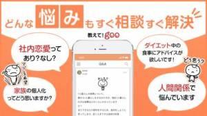 iPhone、iPadアプリ「教えて!goo お悩み相談で解決できる匿名Q&Aアプリ」のスクリーンショット 1枚目