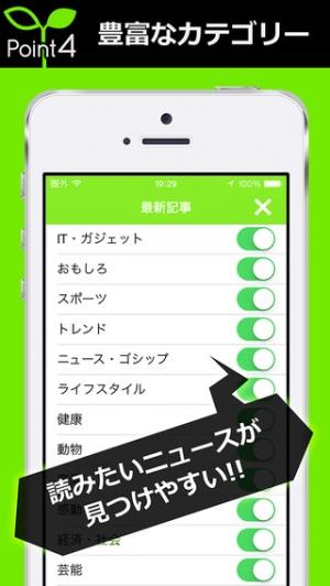 iPhone、iPadアプリ「pick(ピック)」のスクリーンショット 4枚目
