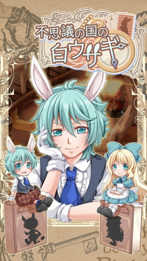 iPhone、iPadアプリ「不思議の国の白ウサギ 【かわいい育成ゲーム】」のスクリーンショット 1枚目