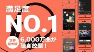 iPhone、iPadアプリ「音楽アプリ AWA - 人気の音楽をダウンロードして楽しめる」のスクリーンショット 1枚目