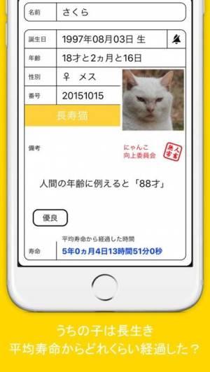 iPhone、iPadアプリ「愛猫 管理カード「にゃんパス」」のスクリーンショット 5枚目