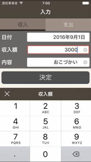 iPhone、iPadアプリ「簡単おこづかい帳 - 家計簿・収支管理アプリ -」のスクリーンショット 1枚目