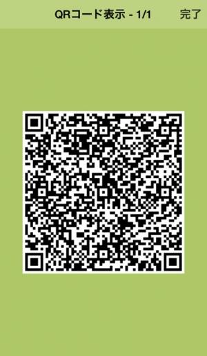 iPhone、iPadアプリ「QR Send - QRコードを使って簡単 & 安全にiOSデバイス同士で情報をシェアしよう -」のスクリーンショット 5枚目