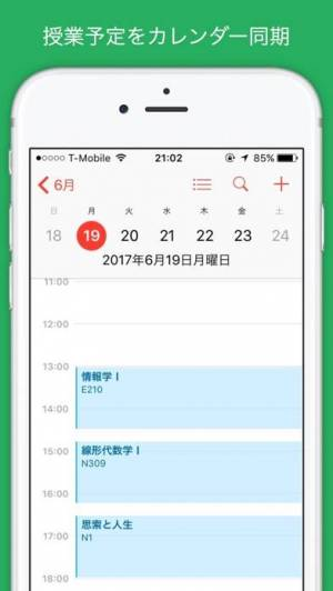 iPhone、iPadアプリ「シンプルな時間割 - TimeTable」のスクリーンショット 5枚目