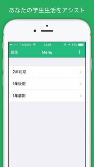 iPhone、iPadアプリ「シンプルな時間割 - TimeTable」のスクリーンショット 2枚目