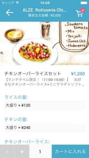 iPhone、iPadアプリ「Maishoku - フードデリバリー & ピザ宅配」のスクリーンショット 5枚目