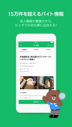 iPhone、iPadアプリ「LINEバイト - アルバイト・パート・派遣社員の求人情報」のスクリーンショット 2枚目