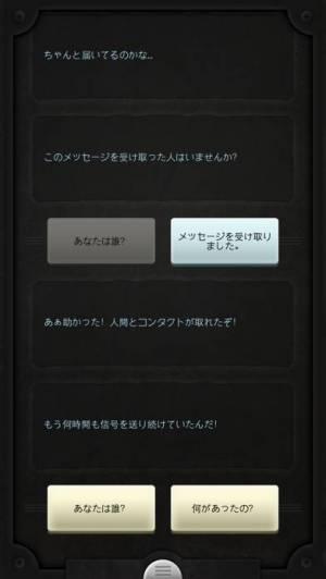 iPhone、iPadアプリ「Lifeline...」のスクリーンショット 4枚目