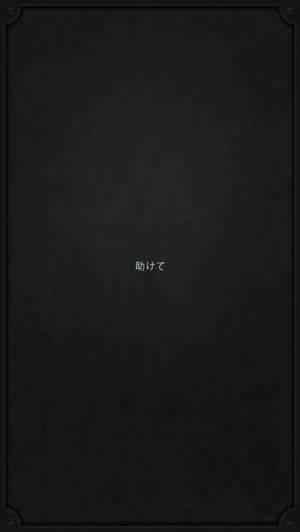 iPhone、iPadアプリ「Lifeline...」のスクリーンショット 2枚目
