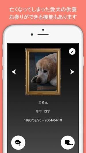 iPhone、iPadアプリ「愛犬 管理カード「わんパス」」のスクリーンショット 3枚目