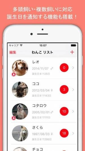 iPhone、iPadアプリ「愛犬 管理カード「わんパス」」のスクリーンショット 2枚目