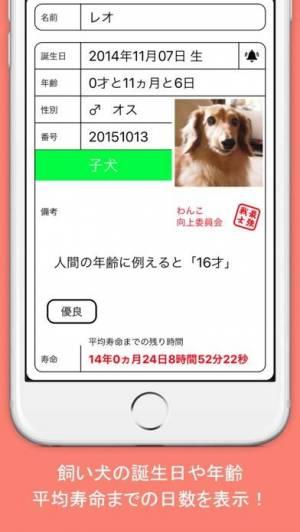 iPhone、iPadアプリ「愛犬 管理カード「わんパス」」のスクリーンショット 1枚目
